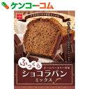 ホームベーカリー専用ショコラパンミックス 253g[Home made CAKE ホームベーカリー用パンミックス粉]【あす楽対応】