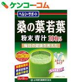 山本漢方 桑の葉若葉粉末青汁100% 2.5g×28包[山本漢方の青汁 桑青汁]