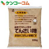 てんさい糖 650g[ケンコーコム 甜菜糖(てんさい糖)]【13_k】【rank】