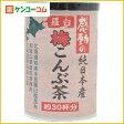 感動の純日本産 梅こんぶ茶 45g[梅昆布茶(梅こんぶ茶) こんぶ]