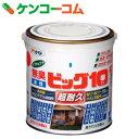 アサヒペン 無臭 水性ビッグ10 チョコレート色 0.7L/アサヒペン/水性塗料(多用途)/税抜1900円以上送料無料