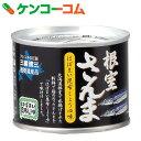 三國清三推奨 根室さんま はぼまい昆布しょうゆ味 190g[三國清三監修 さんま缶(さんまの缶詰)]