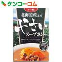 北海道産素材 やさいスープカレー 200g[スープカレー(レトルト)]