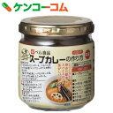 スープカレーの作り方 濃縮ペーストタイプ 中辛 180g[ケンコーコム スープカレー(レトルト)]