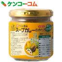 スープカレーの作り方 濃縮ペーストタイプ 辛さマイルド 180g[スープカレー(レトルト)]【あす楽対応】