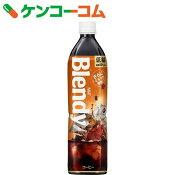 【ケース販売】ブレンディ ボトルコーヒー 低糖 900ml×12本入