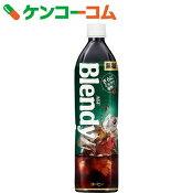 【ケース販売】ブレンディ ボトルコーヒー 無糖 900ml×12本入