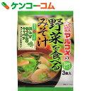 マルコメ 生みそタイプ 野菜を食べるみそ汁 3食×5個[マルコメ インスタント味噌汁(即席味噌汁)]