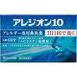 【第2類医薬品】アレジオン10 6錠[アレジオン 鼻炎薬/鼻水/錠剤]