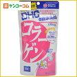 DHC コラーゲン 60日分 360粒[DHC サプリメント コラーゲン]【あす楽対応】