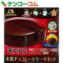 森永 モントン スペシアル 本格チョコレートケーキセット 250g[森永製菓 ケーキミックス]