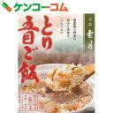 京都雲月 炊込みご飯の素 とり五目ご飯 お米3合用(3-4人前)[京都雲月 炊き込みご飯の素]【あす楽対応】