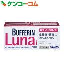 【第(2)類医薬品】バファリン ルナi 60錠[バファリン 痛み止め]【lidralp】【libuff】