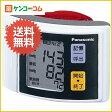パナソニック 手くび式血圧計 白 EW3003VP-W[手首式血圧計]【送料無料】