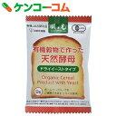 有機穀物で作った天然酵母 ドライイーストタイプ 9g[ケンコーコム 風と光 天然酵母]【あす楽対応】