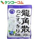 龍角散ののどすっきり飴 カシス&ブルーベリー 75g【13_k】