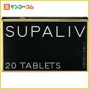 SUPALIV(スパリブ) タブレット 20粒[スパリブ ビタミンC]