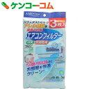 AERO Clean エアコンフィルター 3枚入[AERO Clean エアコン用フィルター]【あす楽対応】