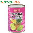 ほてい トロピカルフルーツミックス 425g×24個入[ほてい フルーツ缶詰]【あす楽対応】【送料無料】