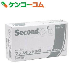 メディコム セコンド プラスチック パウダー グローブ