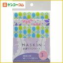 抗菌マスクケース マスキン 3枚入[ビーエムシー マスクケース]【あす楽対応】【送料無料対象外】