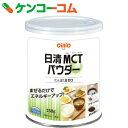 日清 MCTパウダー 250g[日清オイリオ エネルギー補給食品]【あす楽対応】【送料無料】