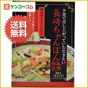 【ケース販売】本格仕立 長崎ちゃんぽん 生タイプ 1食入×12個入