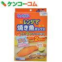 クックパー レンジで焼き魚ボックス 2切れ用 2ボックス入[クックパー キッチン 便利グッズ]【あす楽対応】