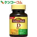 ネイチャーメイド ビタミンD 60粒[大塚製薬 ネイチャーメイド ビタミンD]