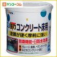 アサヒペン 水性強力コンクリート床用 ライトグレー 0.7L[アサヒペン 床用塗料]【送料無料】