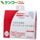 デオクロス ワキ専用シート 立体タイプ 50枚入[デオクロス 汗取りパッド]【あす楽対応】【送料無料】