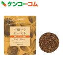 生活の木 世界のおいしい健康茶 有機マテ ロースト 10包[生活の木 ハーバルセレクター マテ茶]【あす楽対応】
