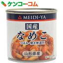 明治屋 国産なめこ 85g[明治屋 なめこ(缶詰)]