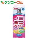 ペティオ ノミ・ダニ取りスプレー 猫用 200ml[Petio(ペティオ) ノミ・ダニ駆除(スプレータイプ)]