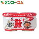 ハッピーフーズ 鮭フレーク 55g×2個[ハッピーフーズ さけフレーク]【あす楽対応】