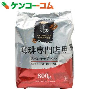 スペシャル ブレンド コーヒー レギュラー