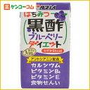 【ケース販売】タマノイ はちみつ黒酢 ブルーベリーダイエット 125ml×24個入[タマノイ酢 黒