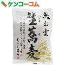 奥出雲 生蕎麦 120g×2袋[そば ソバ 蕎麦]