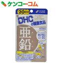 DHC 亜鉛 20日分 20粒[DHC サプリメント 亜鉛(ジンク)]【あす楽対応】