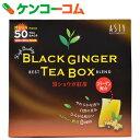 黒ショウガ紅茶 1.5g×50包