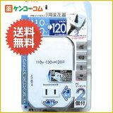 カシムラ 海外旅行用変圧器2口+USB 120VA TI-113[カシムラ ダウントランス]【対象外】
