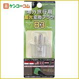 カシムラ 海外旅行用蓄光変換プラグB3タイプ TI-85[カシムラ 海外旅行用変換プラグ]【対象外】