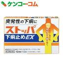 【第2類医薬品】ストッパ 下痢止めEX 12錠[ストッパ 下痢止め / 水なしで飲めるタイプ]【lidralp】