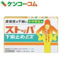 【第2類医薬品】ストッパ 下痢止めEX 小中学生用 12錠[ストッパ 下痢止め / 水なしで飲めるタイプ]【lidralp】