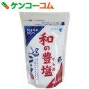 和の豊塩 200g[日本海水 塩]【あす楽対応】