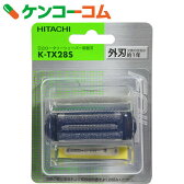 日立 ロータリーシェーバーRM-TX501(B)用替刃(外刃) K-TX28S[HITACHI 日立電動シェーバー替刃]【あす楽対応】【送料無料】