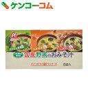 アマノフーズ 無添加 国産野菜のおみそ汁 3種 8袋入[アマノフーズ フリーズドライ 味噌汁]