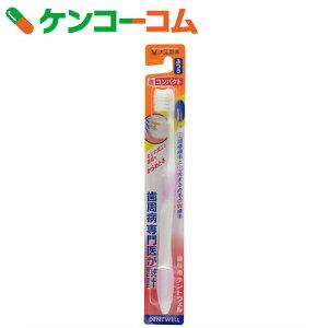 デントウェル コンパクト 歯ブラシ