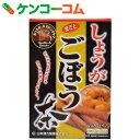 山本漢方 しょうがごぼう茶 4.5g×20包[山本漢方 ごぼう茶(ゴボウ茶)]【あす楽対応】