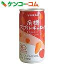 ヒカリ 有機アップル・キャロットジュース 190g×30缶[光食品 ヒカリ にんじんジュース(キャロットジュース) 有機JAS認定食品]【送料無料】